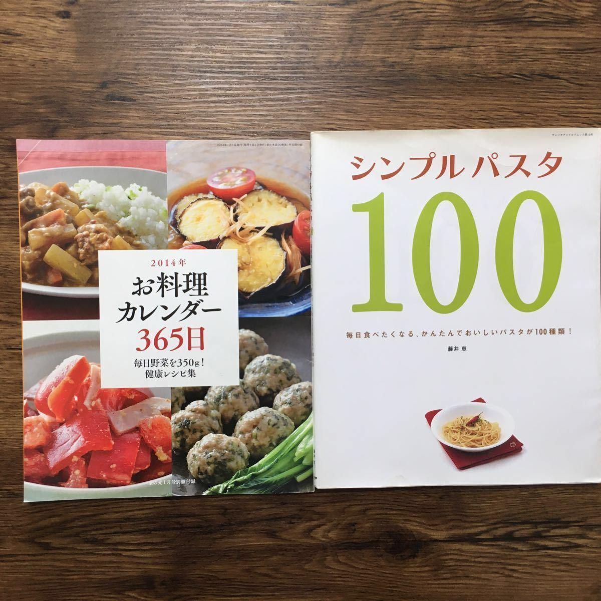 レシピ本3冊※シンプルパスタ100※お料理カレンダー365日※ABCクッキング