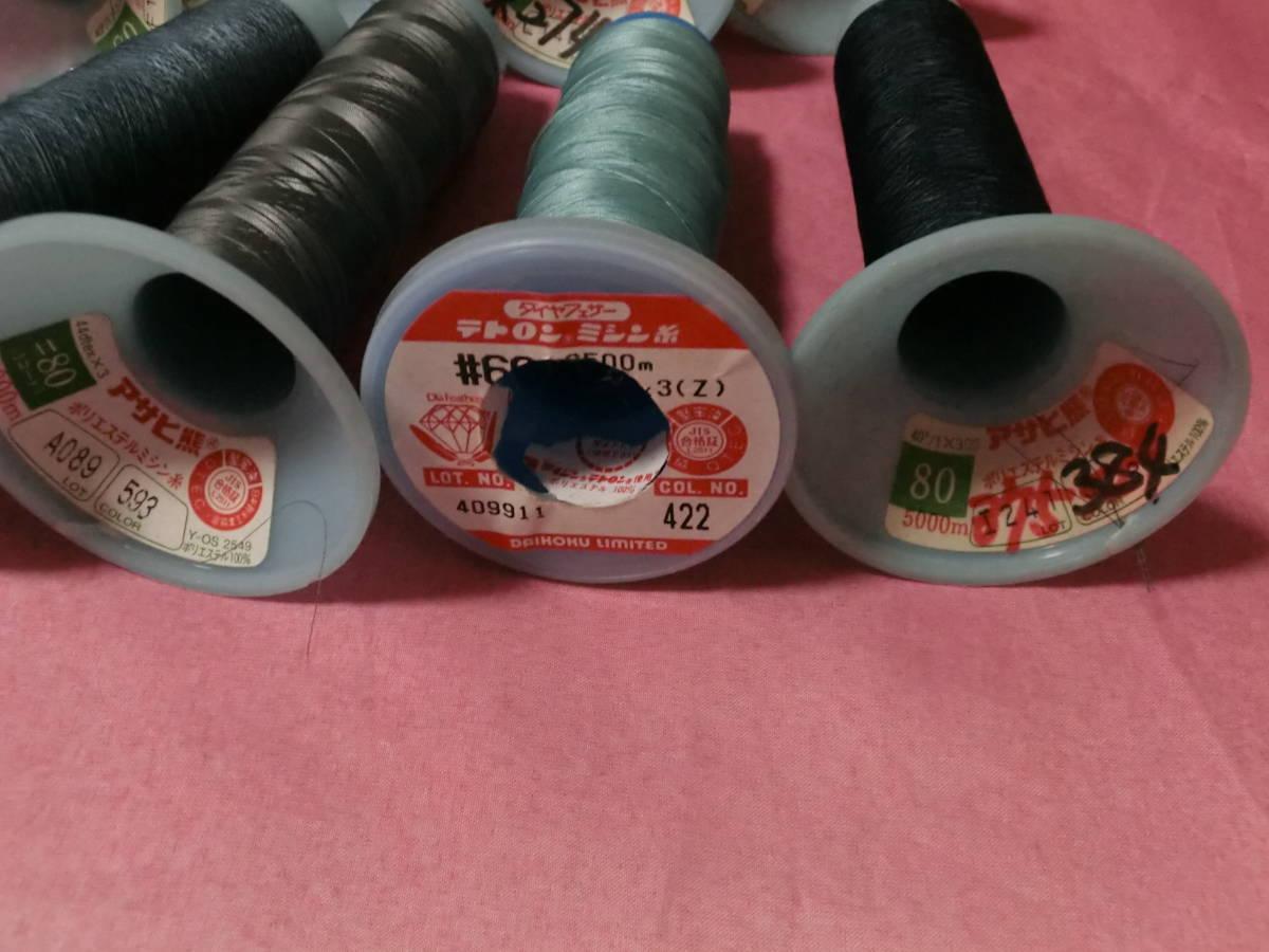 ポリエステルミシン糸カラー10個まとめ売り 新品 未使用_画像2