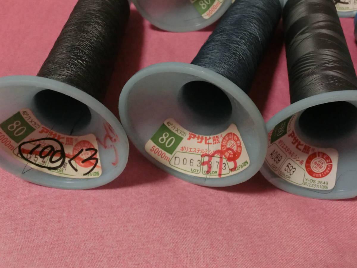 ポリエステルミシン糸カラー10個まとめ売り 新品 未使用_画像3