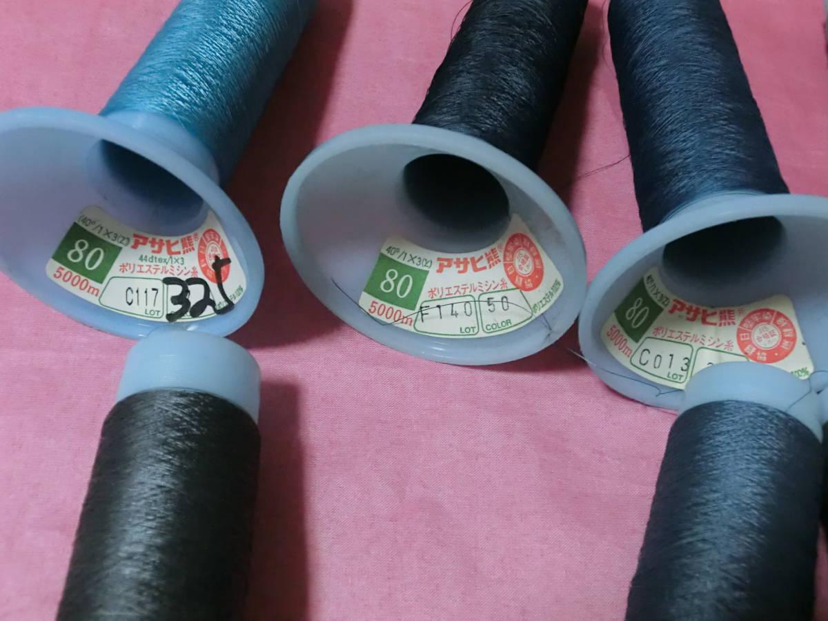 ポリエステルミシン糸カラー10個まとめ売り 新品 未使用_画像5