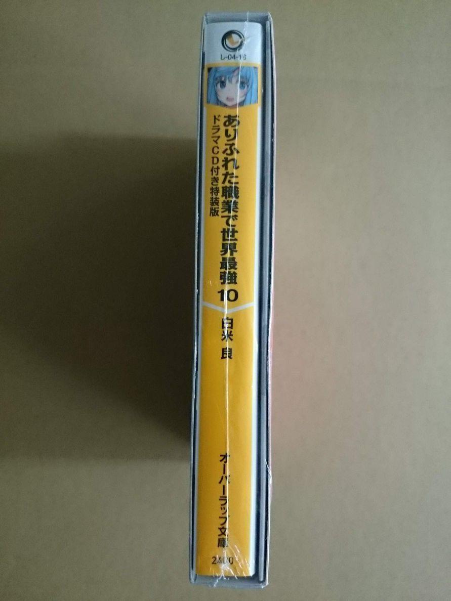 ありふれた職業で世界最強 10 ドラマCD付き特装版 新品未開封品_画像4
