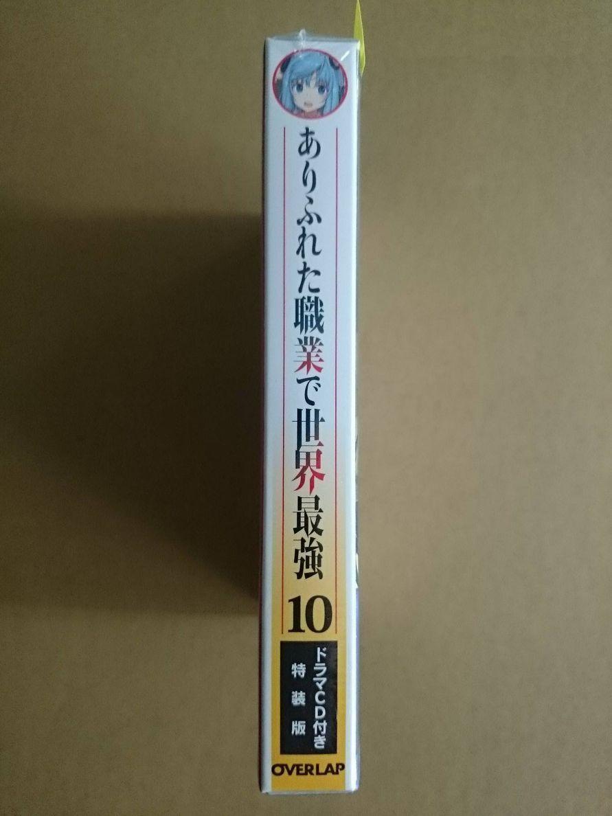ありふれた職業で世界最強 10 ドラマCD付き特装版 新品未開封品_画像2