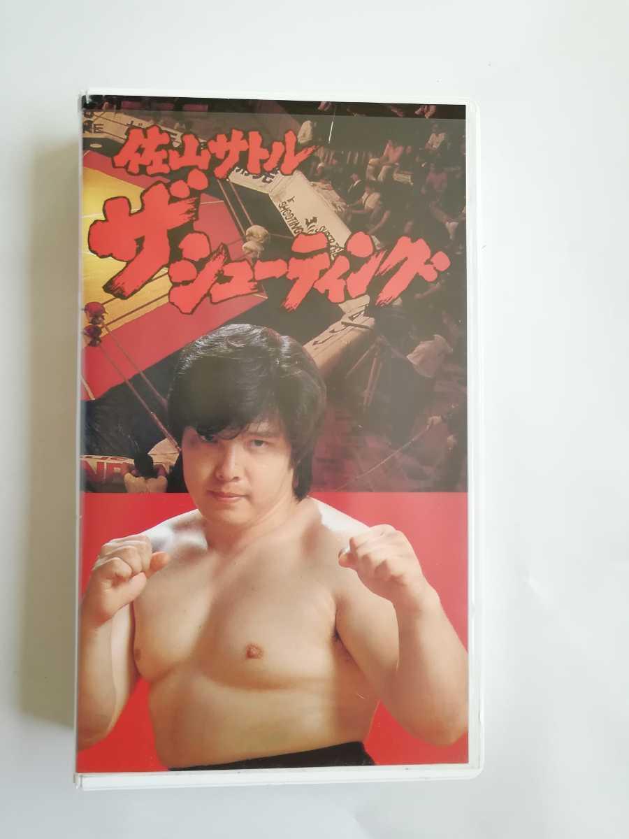 佐山サトル ザ・シューティング VHSビデオ_画像1