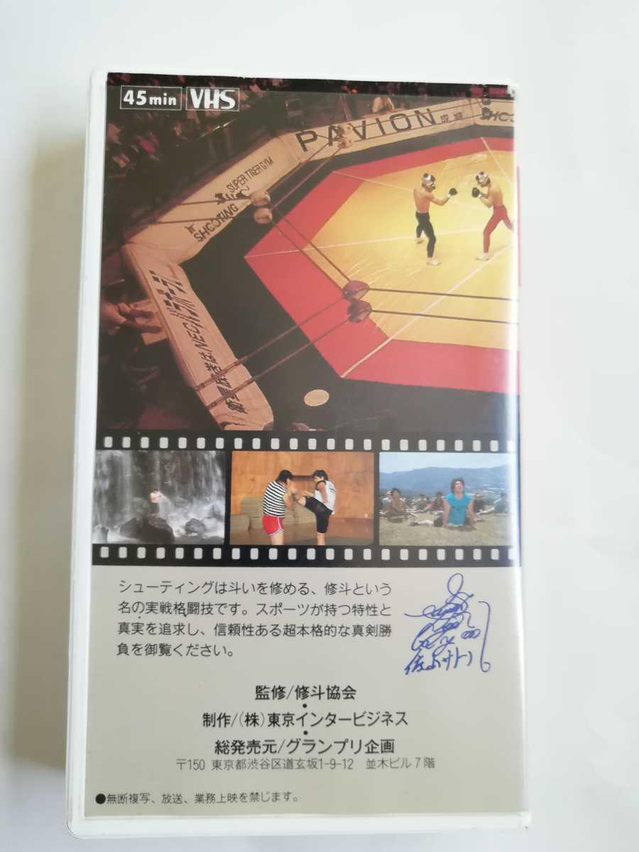佐山サトル ザ・シューティング VHSビデオ_画像2