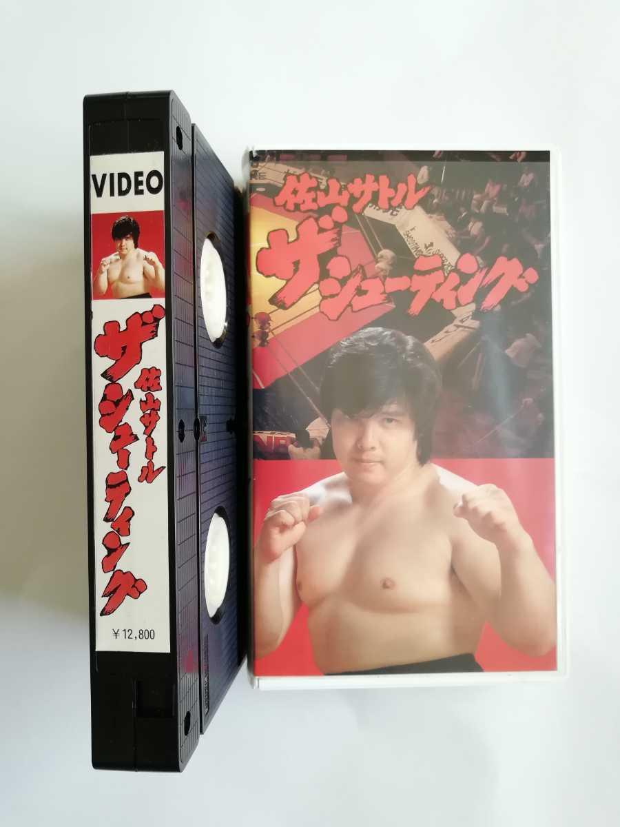 佐山サトル ザ・シューティング VHSビデオ_画像4