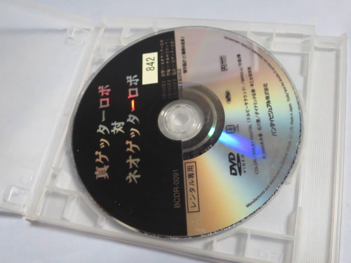 中古DVD 真ゲッターロボ 対 ネオゲッターロボ  レンタル落