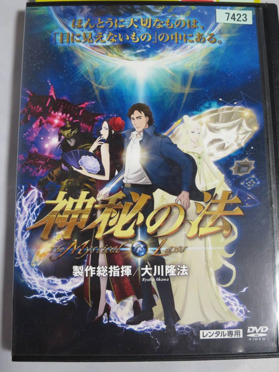 DVD 神秘の法 The Mystical Laws レンタル落ち
