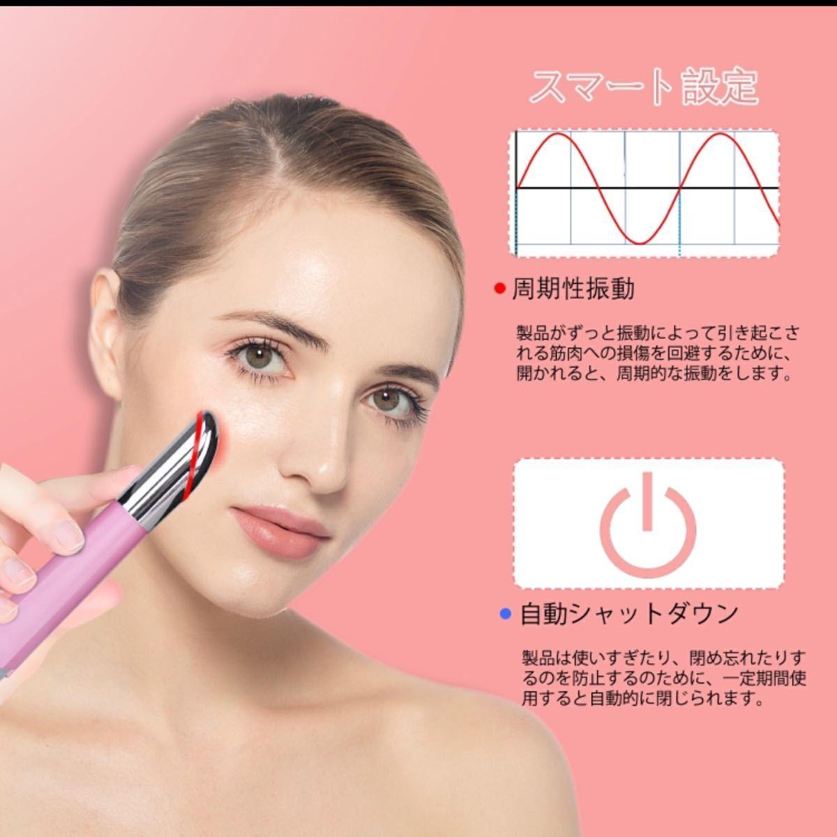 目元ケア 美顔器 目元用 イオン導入 充電式 フェイスケア シワ改善