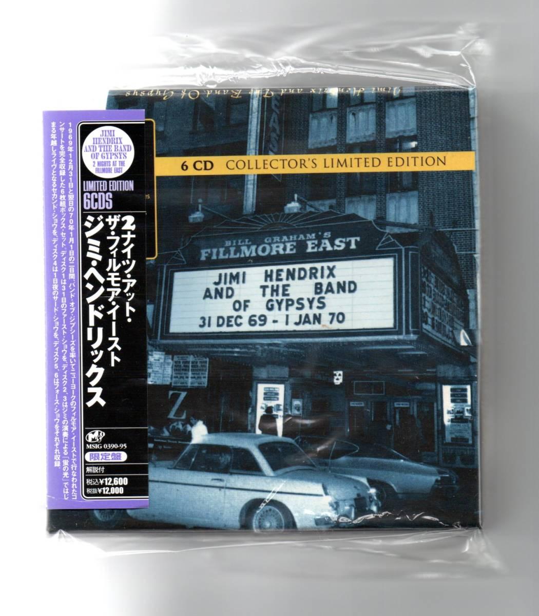 ジミ・ヘンドリックス / 2ナイツ・アット・ザ・フィルモア・イースト 6CDs Box set 解説付 8300円即決_画像1