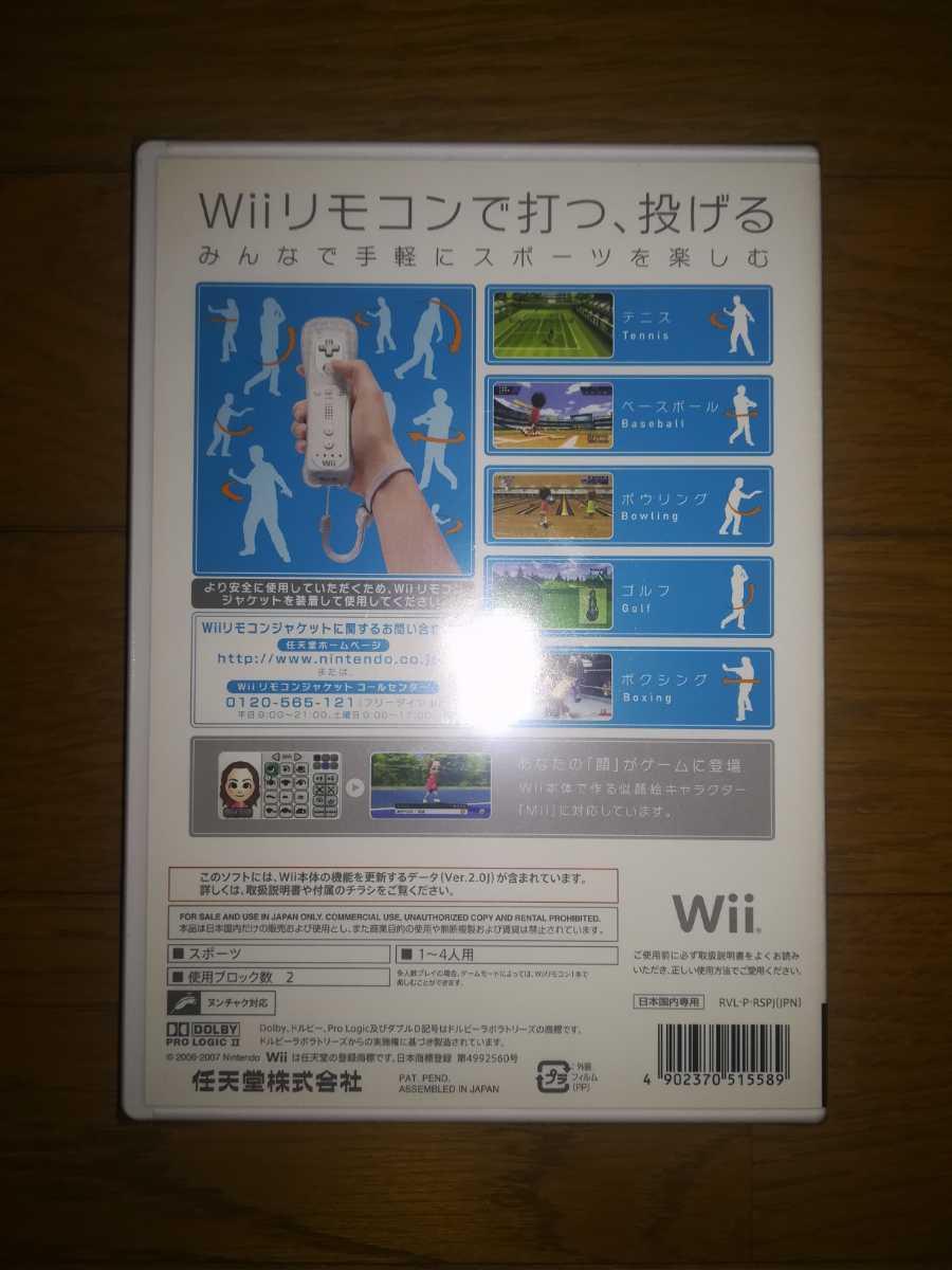 Wii ソフト Wii Sports スポーツ 新品・未開封