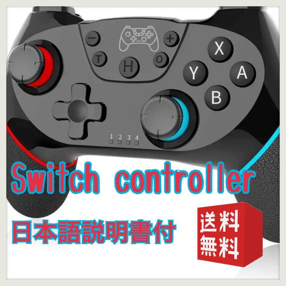 Switch コントローラー スイッチ ワイヤレス プロコン 日本語説明書付