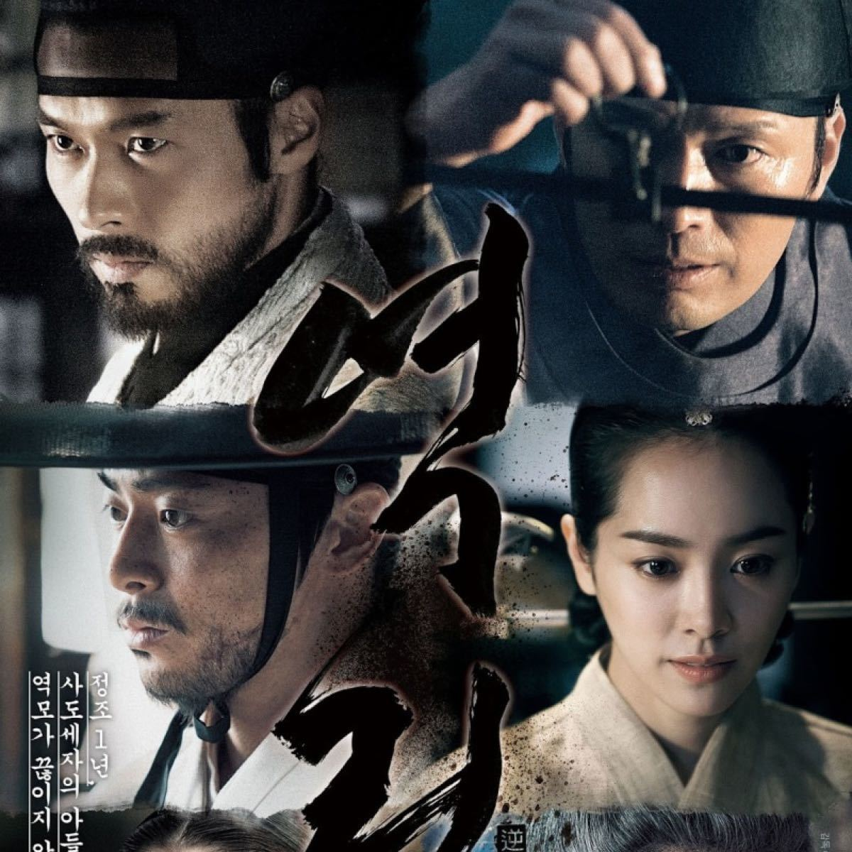 韓国映画 王の涙 ヒョンビン DVD 日本語吹替有り