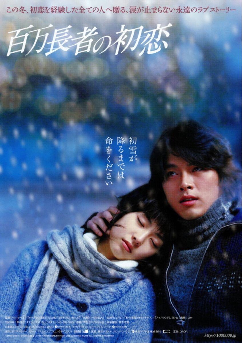韓国映画 ヒョンビン 出演映画 4点セット DVD