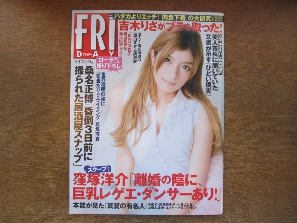 ヤフオク! - 2009mn FRIDAY フライデー 2012平成24.8.3 ロー...