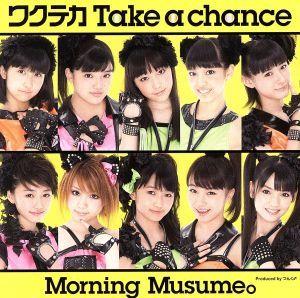 ワクテカ Take a chance(初回生産限定盤E)(DVD付)/モーニング娘。_画像1