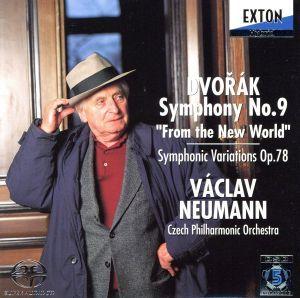 ドヴォルザーク:交響曲 第9番「新世界より」、交響的変奏曲/ヴァーツラフ・ノイマン/チェコ・フィルハーモニー管弦楽団_画像1