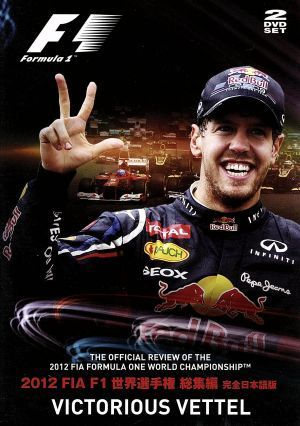 2012 FIA F1 世界選手権総集編 完全日本語版/(モータースポーツ)_画像1
