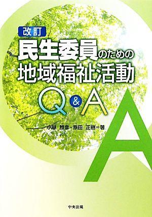 民生委員のための地域福祉活動Q&A/小林雅彦,原田正樹【著】_画像1