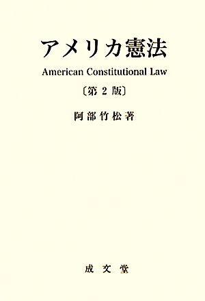 アメリカ憲法/阿部竹松【著】_画像1