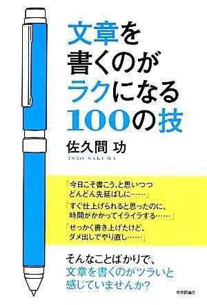 文章を書くのがラクになる100の技/佐久間功【著】