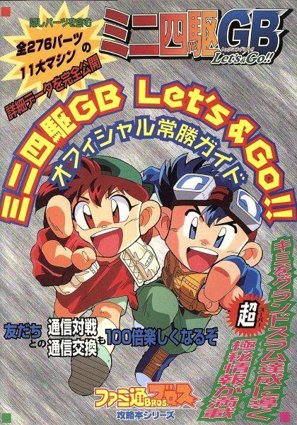 ミニ四駆GB Let's & Go!! オフィシャル常勝ガイド ファミ通ブロス攻略本シリーズ/趣味・就職ガイド・資格(その他)_画像1