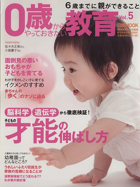 0歳からやっておきたい教育(VOL.5) 6歳までに親ができること 日経MOOK/日本経済新聞出版社(その他)_画像1