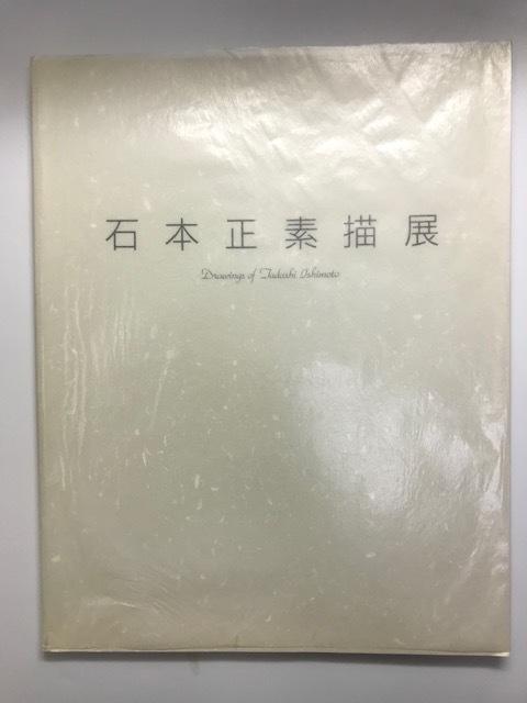 展覧会図録 石本正素描展 1991年 大丸ミュージアム_画像1