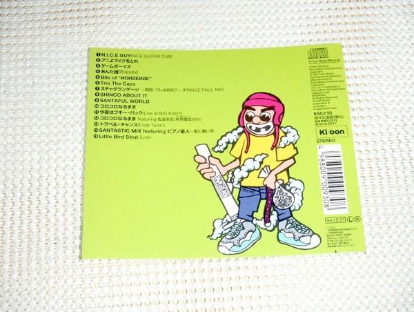 廃盤 スチャダラパー Scha Dara Parr ポテン ヒッツ シングル コレクション/今夜はブギー バック(Live At Big Egg?) ゲームボーイズ 等収録