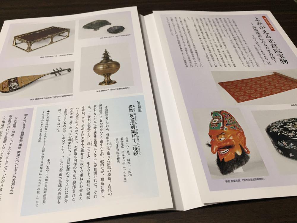 2020 院展 奈良 倉 正 ※チケットは完売となりました【奈良国立博物館】2020年秋の正倉院展は10月24日~11月9日