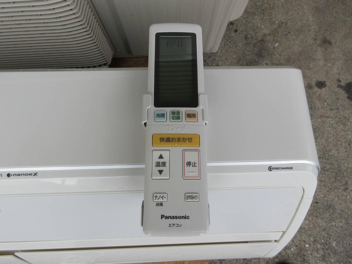 2017年製▽パナソニック Eolia 20畳用ルームエアコン CS-UX637C2-W△インバーター冷暖房除湿タイプ / 寒冷地エアコン▽単相200V△N0000078_画像2