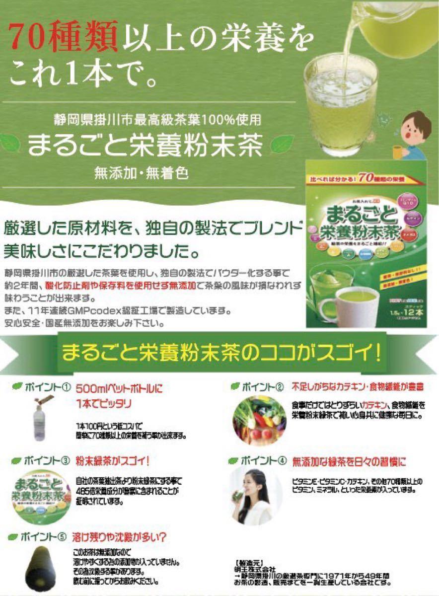 まるごと栄養粉末緑茶【最高級茶葉使用】