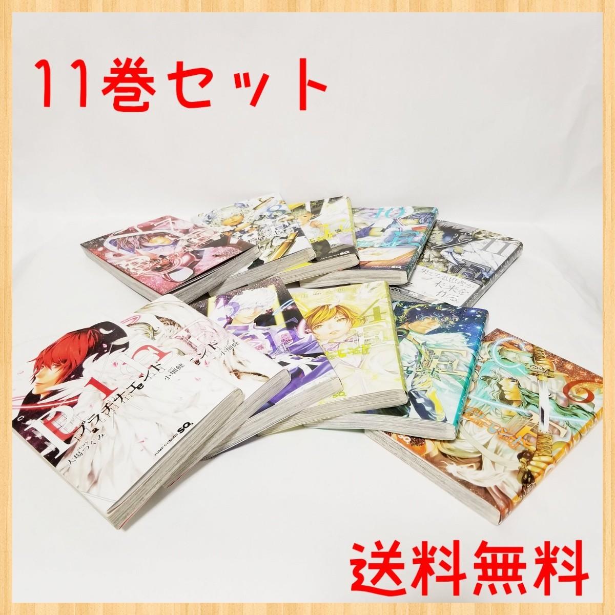 【まとめ売り】 プラチナエンド 11巻セット