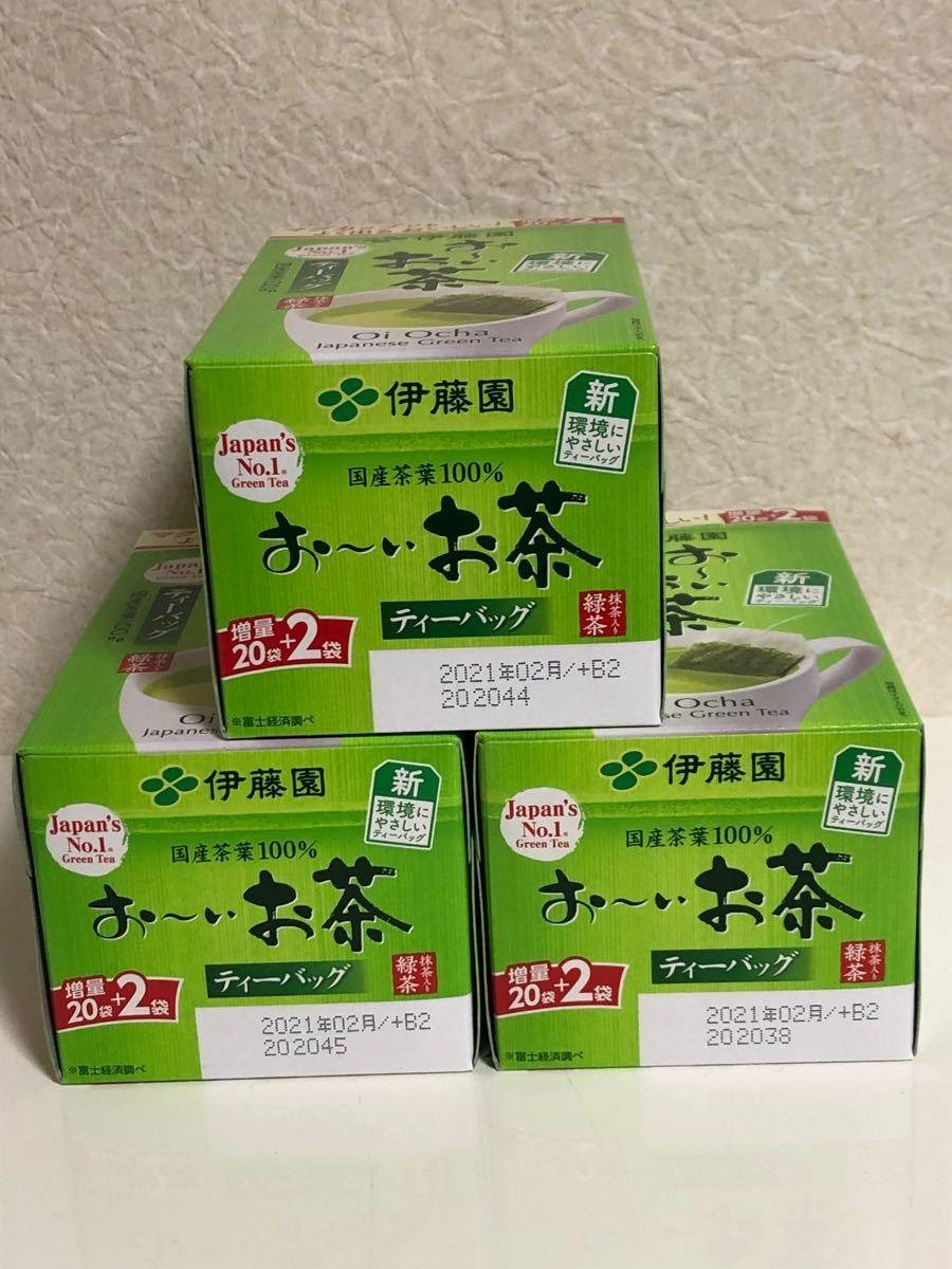 伊藤園 おーいお茶 緑茶 ティーバッグ 3箱(1箱22袋入り)