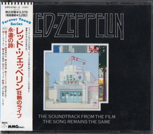 ◆【中古・送料無料】レッドツェッペリン / 永遠の詩(狂熱のライヴ)【2CD】_画像1
