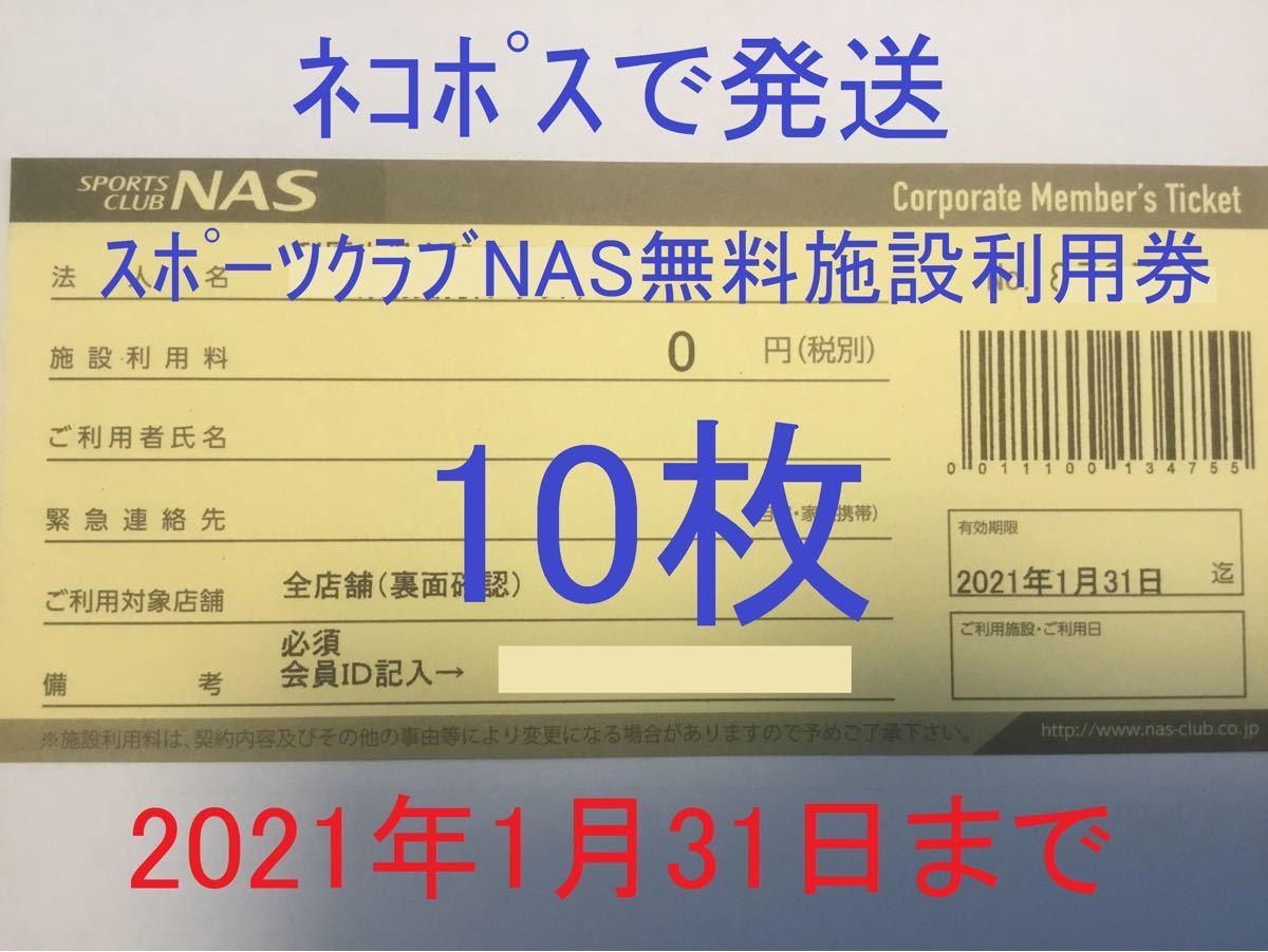 スポーツクラブNAS 無料施設利用券 10枚