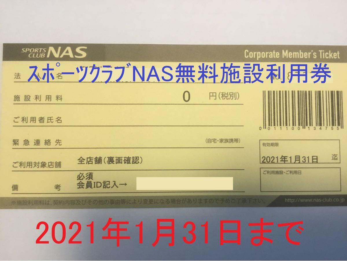 スポーツクラブNAS 施設利用券 11枚*金券ではありません。