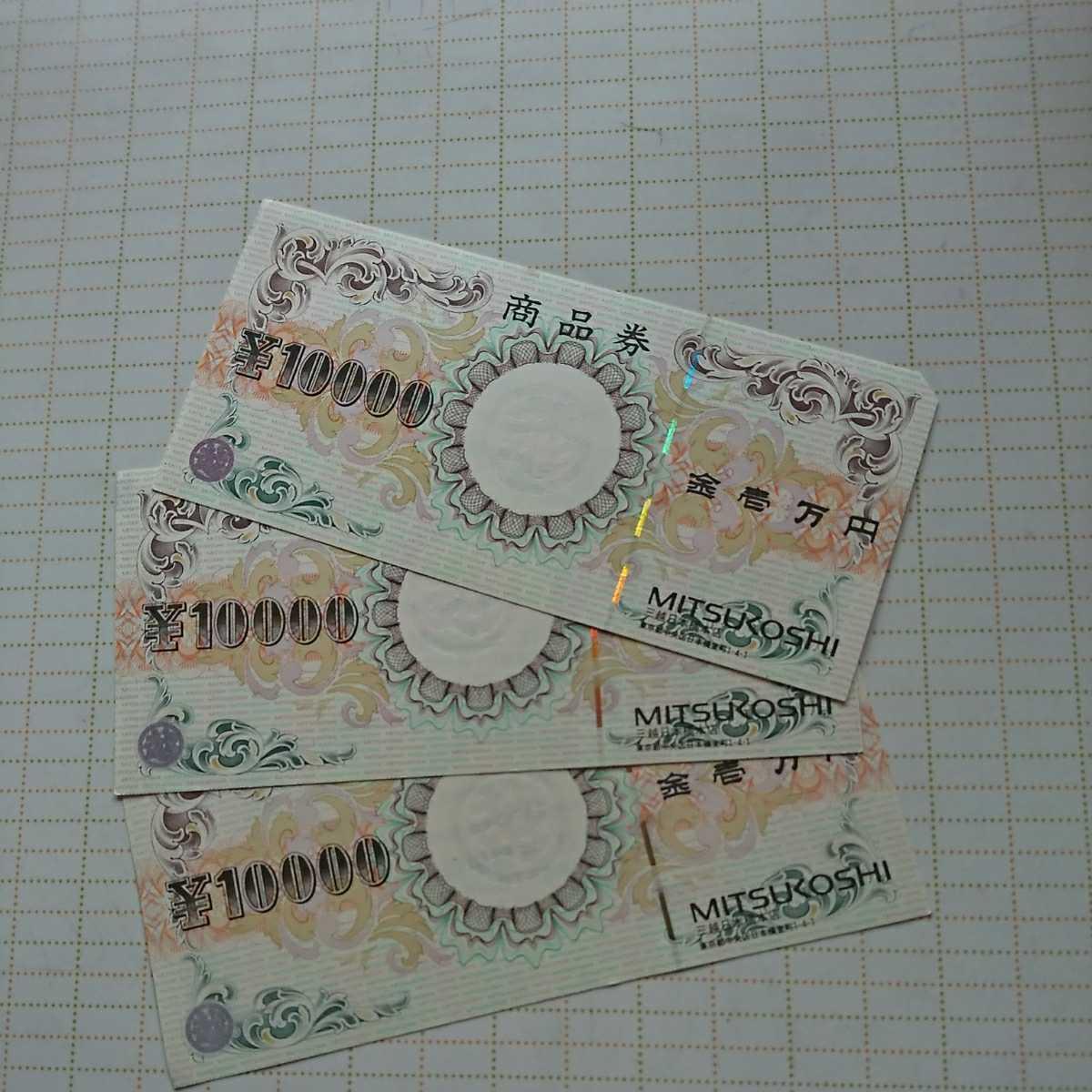 三越百貨店 商品券 1万円 ポイント消費_画像1