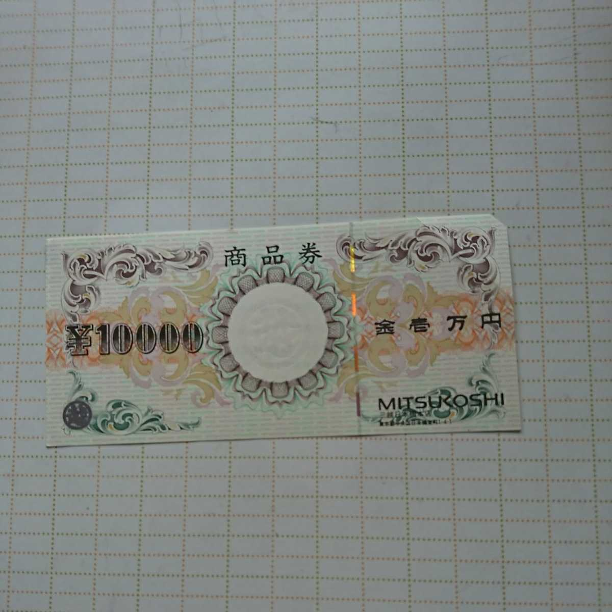 三越百貨店 商品券 1万円 ポイント消費_画像2