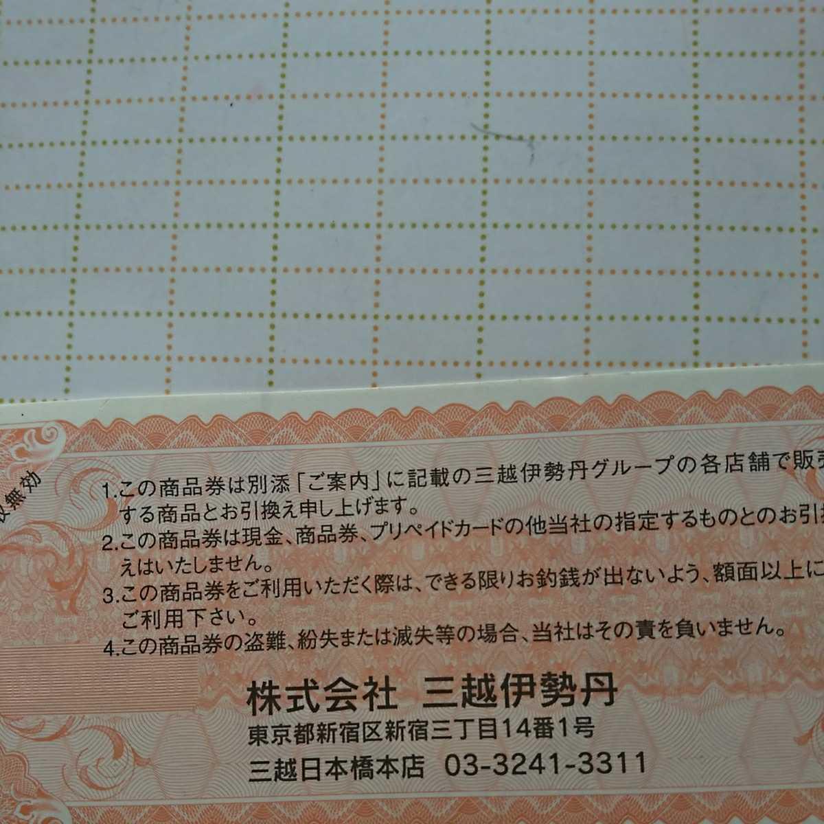 三越百貨店 商品券 1万円 ポイント消費_画像3