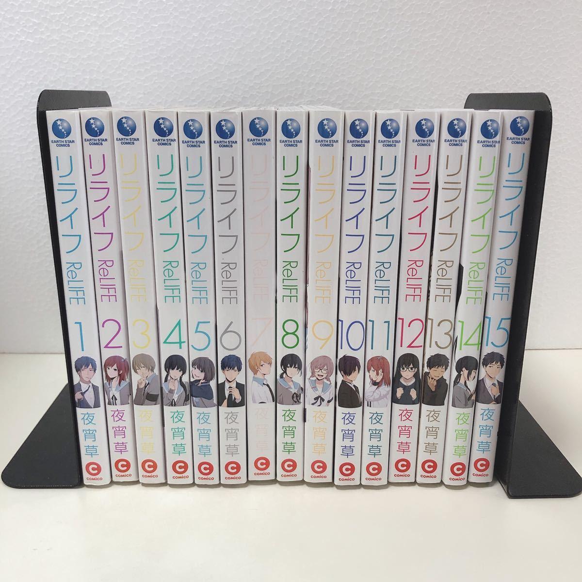 【全巻初版】リライフ 1-15巻 全巻セット