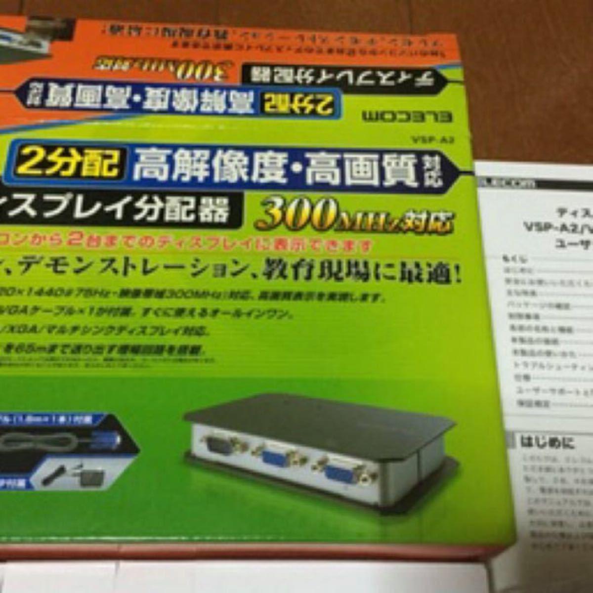 値下げ 新品 ELECOM ディスプレイ分配器