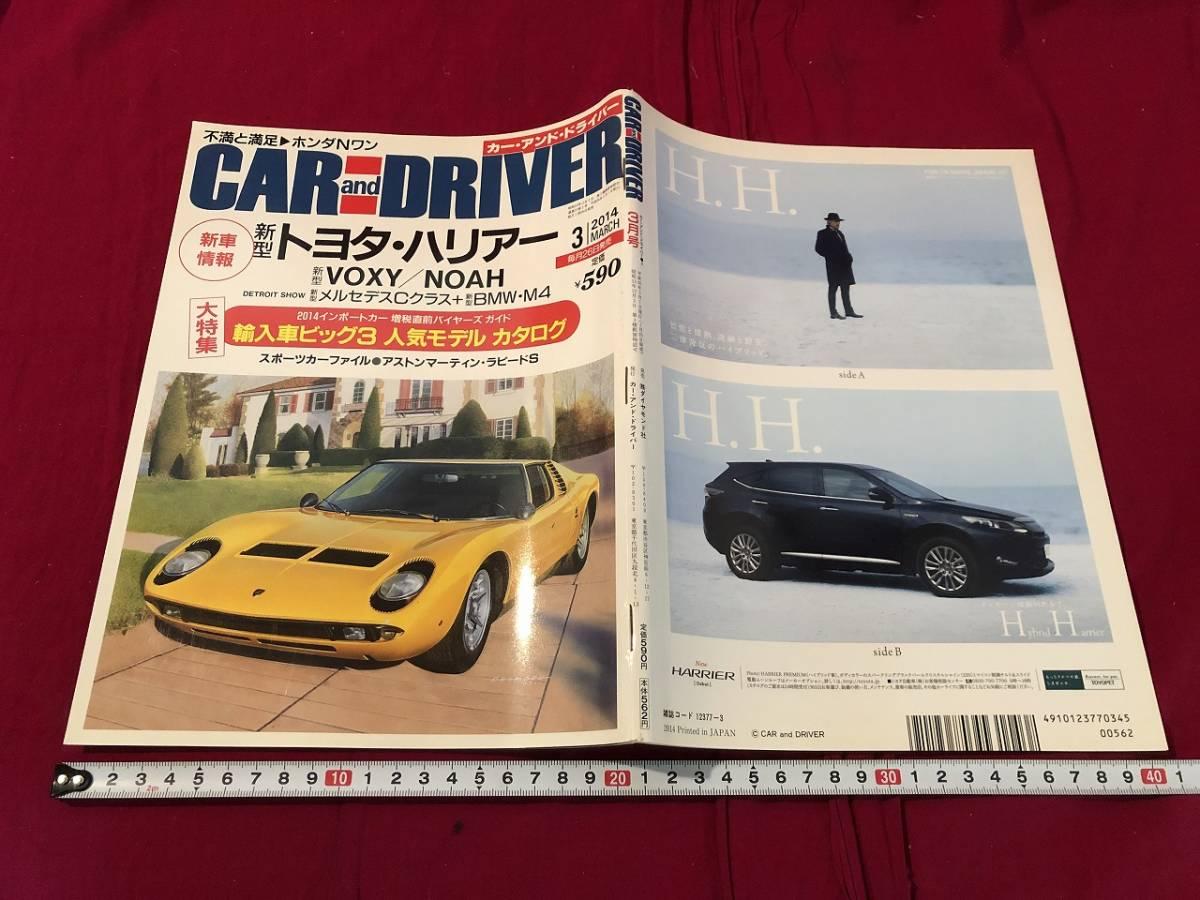 j☆カー・アンド・ドライバー 2014年3月号 新型トヨタ・ハリアー 輸入車ビッグ3 人気モデル ダイヤモンド社 車 雑誌 /kp75_画像1