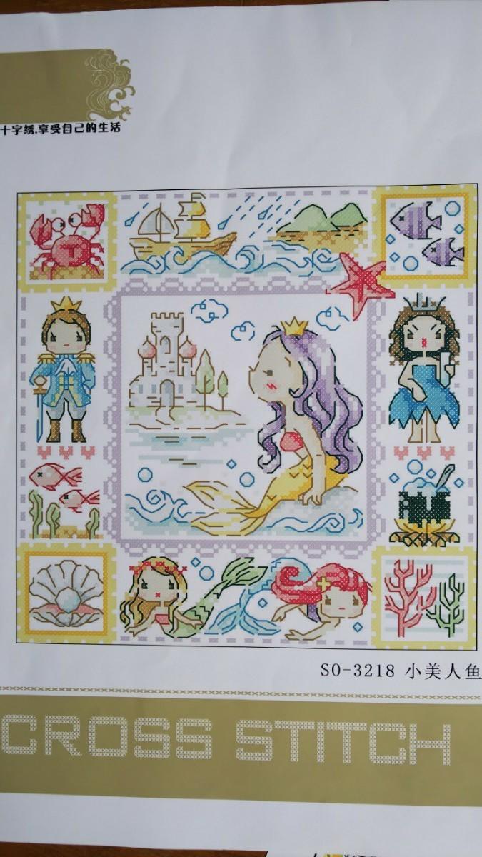 クロスステッチ 刺繍 図案のみ マーメイド 人魚