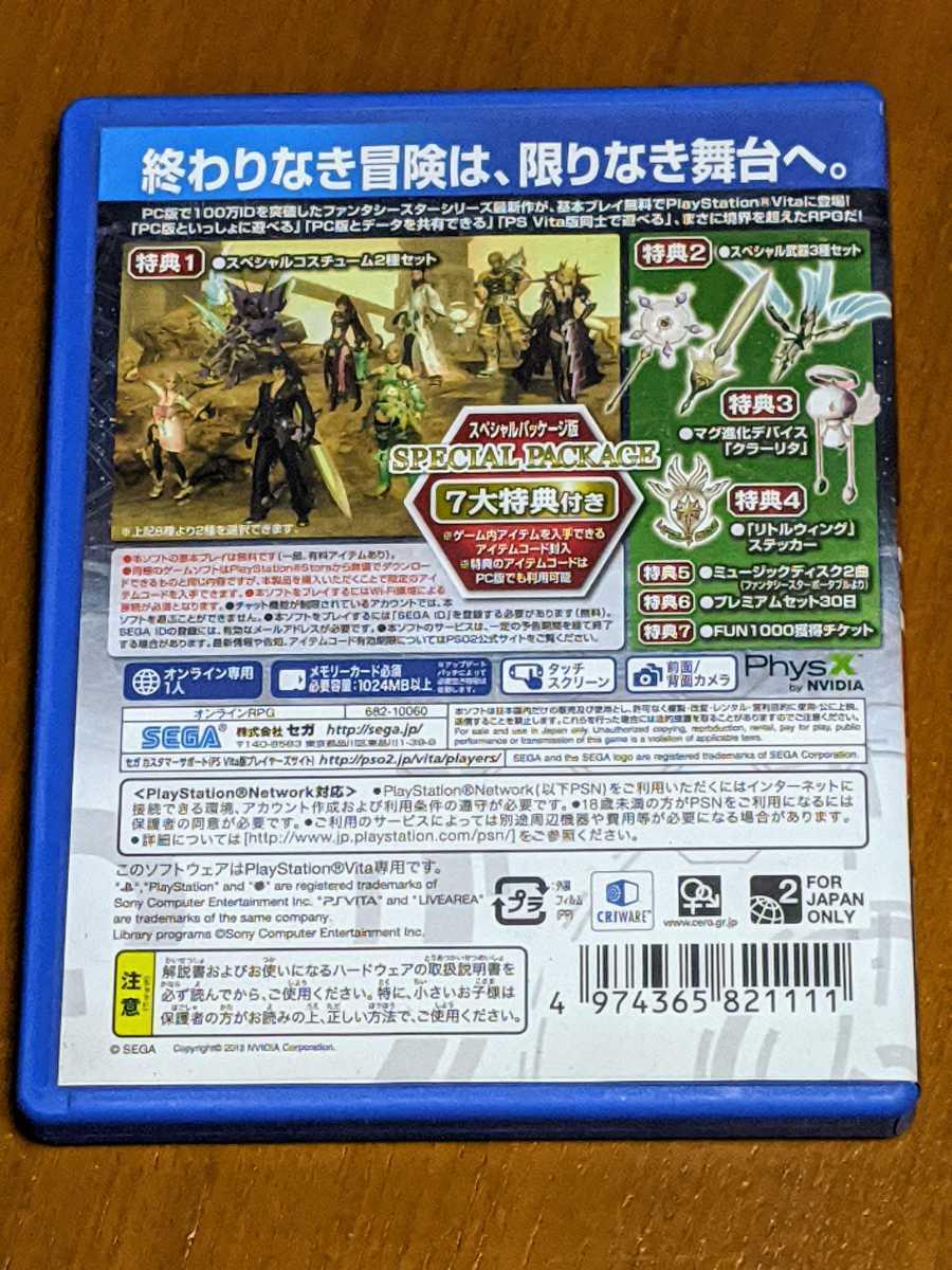 ファンタジースターオンライン2 スペシャルパッケージ