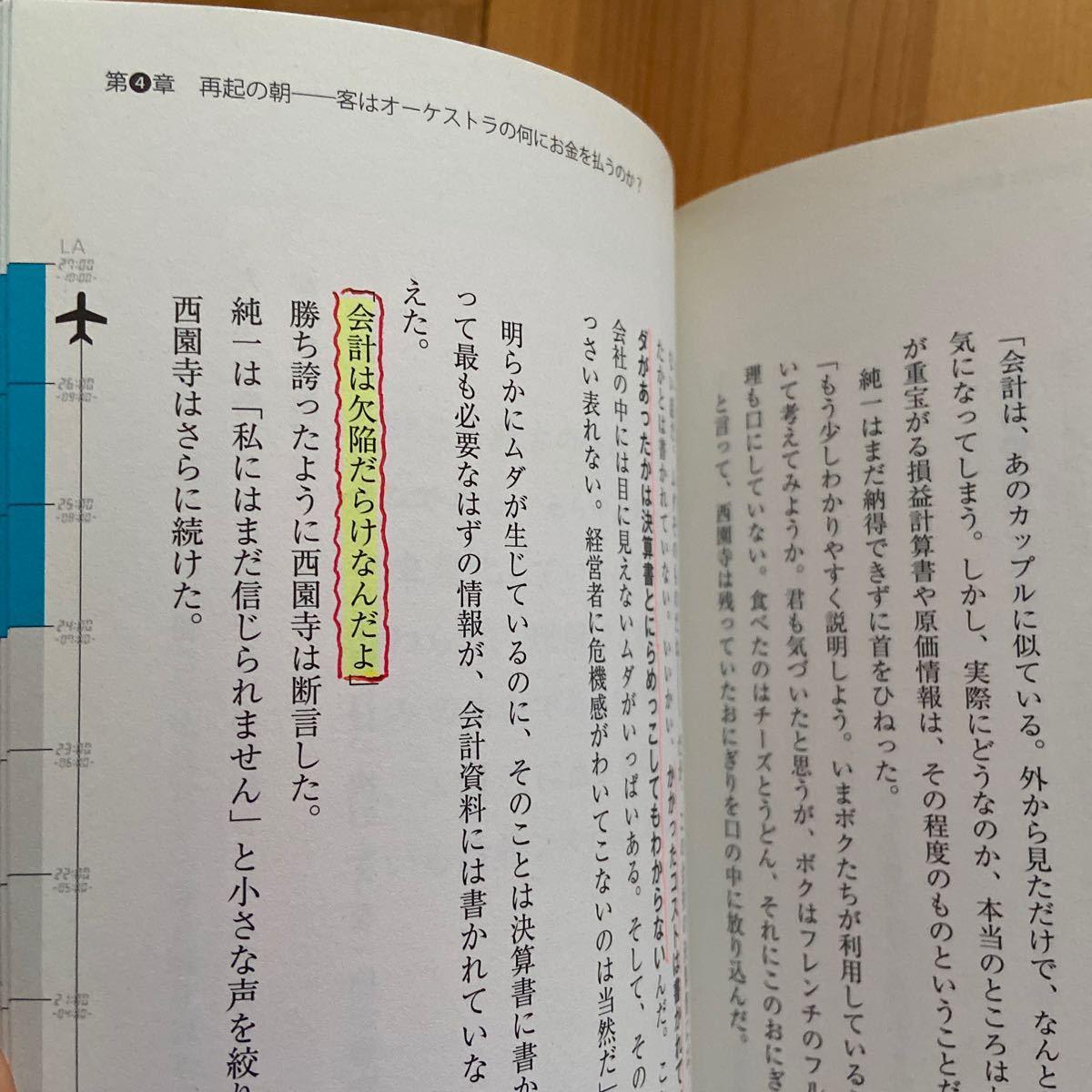 ドラッカーと会計の話をしよう 林あつむ 中経出版