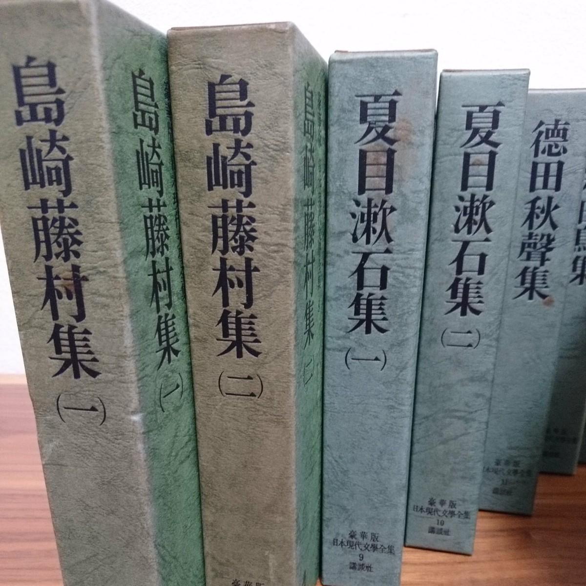 講談社  豪華版  日本現代文学全集 1巻~19巻