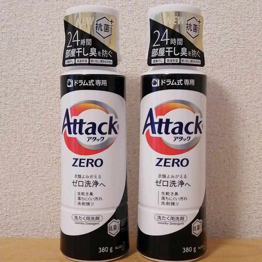 アタックZERO ドラム式専用 本体2本セット