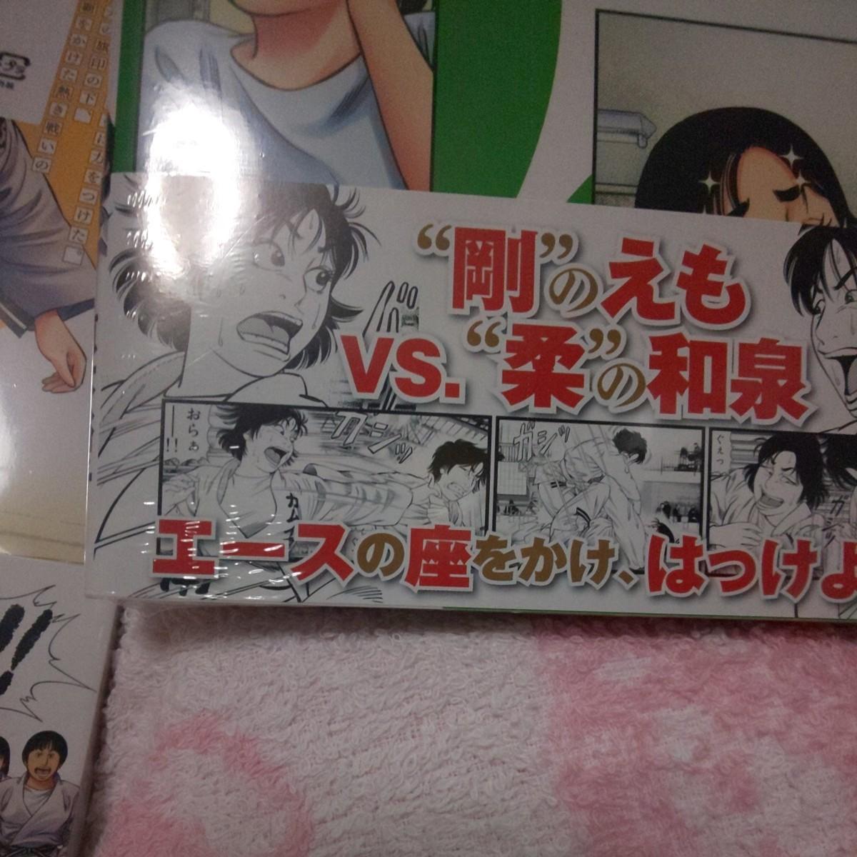 女子柔道部物語8巻、9巻 小林まこと