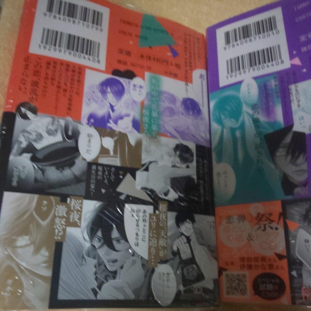 恋と弾丸5巻、6巻 箕野希望