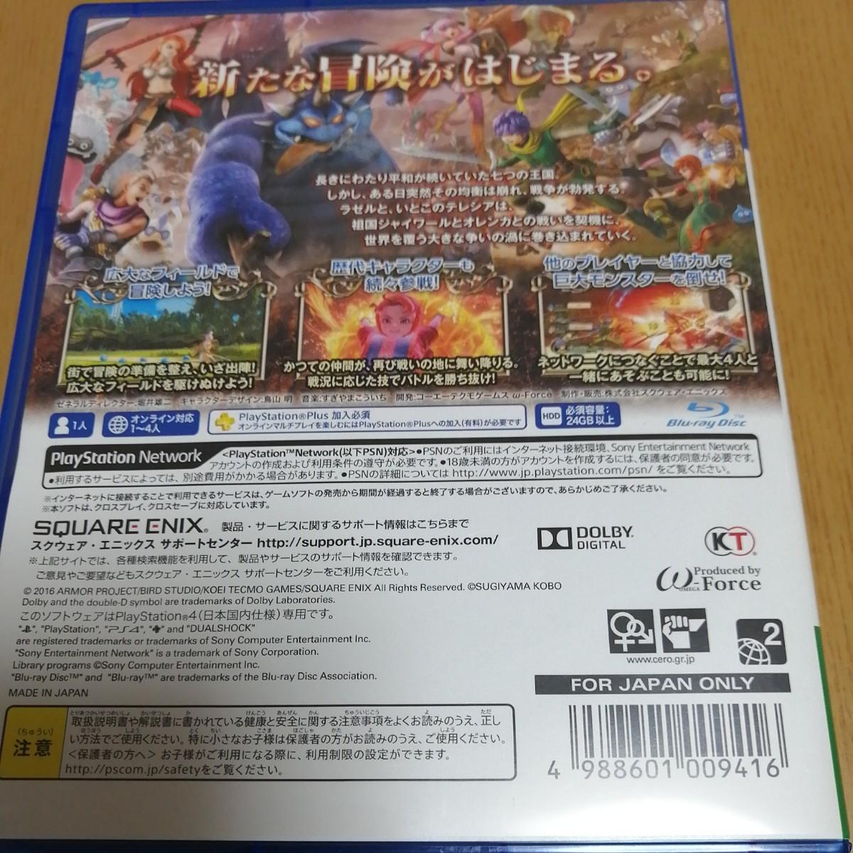 【PS4】 ドラゴンクエストヒーローズII  双子の王と予言の終わり ドラクエ